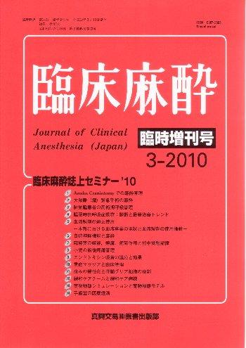 2010年3月臨時増刊号