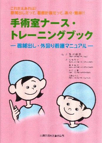 手術室ナース・トレーニングブック